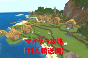 【マイクラ】村人を簡単に輸送する方法を解説!【PS4/Switch/統合版】